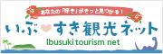 指宿市観光協会公式サイト-いぶすき観光ネット